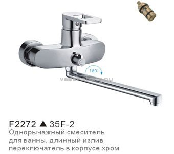Frap F-2272 Смеситель для ванны