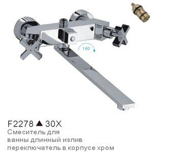 Frap F-2278 Смеситель для ванны